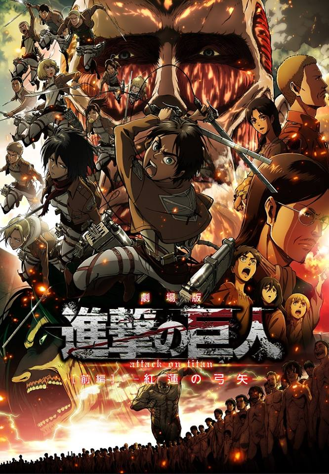 poster-for-shingeki-no-kyojin-or-attack-on-titan